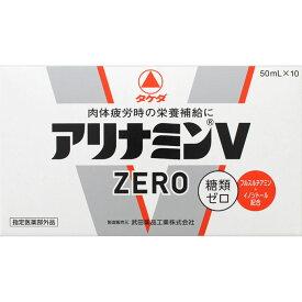 【あす楽】武田薬品 アリナミンVゼロ 50ML×10本