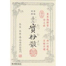 【第2類医薬品】喜谷實母散 10包