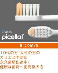 ルシェロ歯ブラシB-20ピセラ