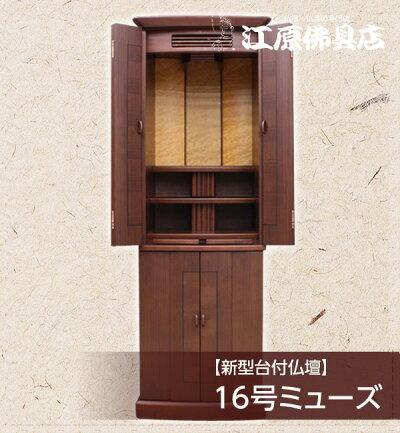 16号ミューズ【モダン仏壇・家具調仏壇】【送料無料】