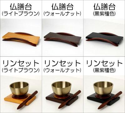 ◆膳+灰+リン◆祥雲方3.5寸(えび茶、桜)セット【モダン仏具・家具調】【送料無料】