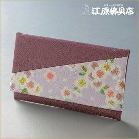 [ゆうパケットOK]■大きいサイズの念珠袋■萩(薄紫)桜《大》G-30[京]【HLS_DU】【RCP】