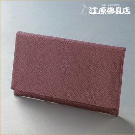 [ゆうパケットOK]■大きいサイズの念珠袋■萩(薄紫)無地《大》G[京]【HLS_DU】【RCP】