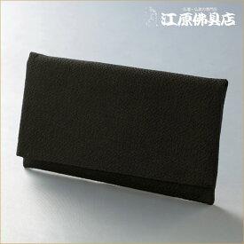 [ゆうパケットOK]■大きいサイズの念珠袋■萩(黒)無地《大》B[京]【HLS_DU】【RCP】