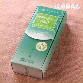 【お香・線香/梅栄堂】緑茶の香りのお線香(煎香茶)【あす楽対応】【HLS_DU】【RCP】