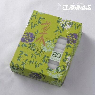 【カメヤマローソク/ろうそく】植物ローソク菜60