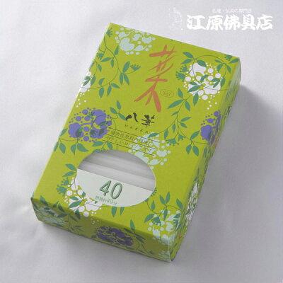 【カメヤマローソク/ろうそく】植物ローソク菜(八華)40