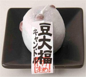 豆大福キャンドル【カメヤマ/故人の好物シリーズ・ローソク/ろうそく】【HLS_DU】【RCP】