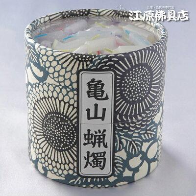 【カメヤマローソク/ろうそく】亀山五色蝋燭(約300本入)<ミニ寸ろうそく>【HLS_DU】【RCP】