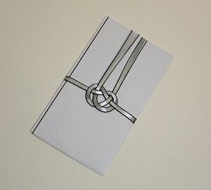 [ゆうパケットOK]不祝儀袋(黒銀) 1枚「中袋入り」【HLS_DU】【RCP】