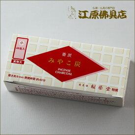 みやこ炭A(松栄堂)小48粒入り【香炭】【HLS_DU】【RCP】