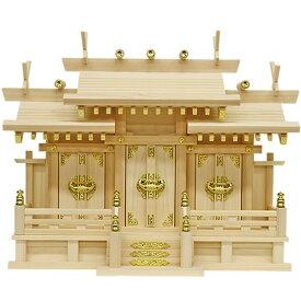 【三社神棚】《神殿専門店のお宮》屋根違い三社(小)東濃檜【HLS_DU】【RCP】