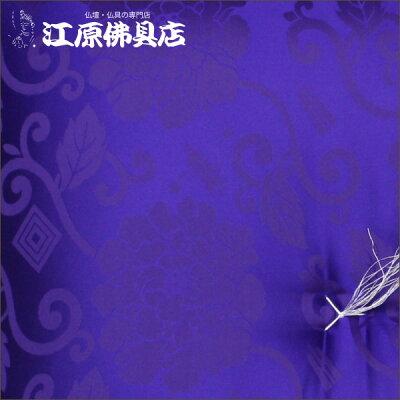 【仏前・御前座布団(高級正絹製)】正絹ドンス紫★送料無料★