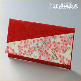 [ゆうパケットOK]■大きいサイズの念珠袋■萩(オレンジ)桜《大》N-2【#2】【HLS_DU】【RCP】