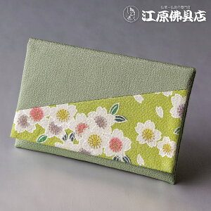 [ゆうパケットOK]萩(グリーン)桜15.4×10.4cm【数珠袋・数珠入れ】S-17【#2】【HLS_DU】【RCP】