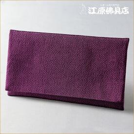 [ゆうパケットOK]■大きいサイズの念珠袋■萩(紫)無地《大》H[京]【#2】【HLS_DU】【RCP】