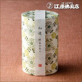 【お香・線香/カメヤマ】和遊 ミニ寸 筒箱 緑茶の香り【あす楽対応】【#2】【HLS_DU】【RCP】