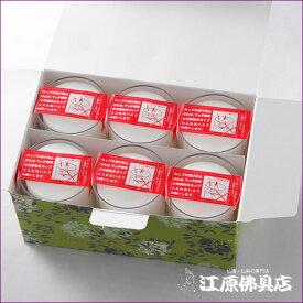 【カメヤマローソク/ろうそく】植物ローソク 菜 24時間ボーティブ(6個入)【#2】【HLS_DU】【RCP】