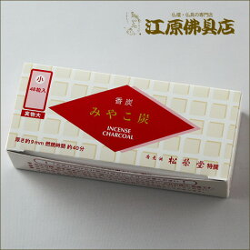 みやこ炭A(松栄堂)小48粒入り【香炭】【#2】【HLS_DU】【RCP】
