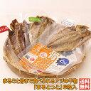 まるとっと6枚入/まるごと骨まで食べられるアジの干物 (キシモト)【愛媛・東温市・ギフト・送料無料】