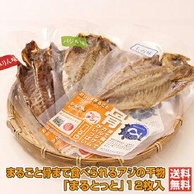 まるとっと12枚入/まるごと骨まで食べられるアジの干物 (キシモト)【愛媛・東温市・ギフト・送料無料】【smtb-KD】