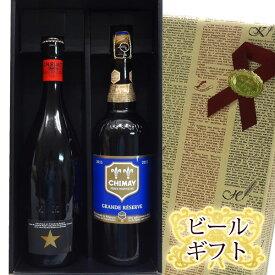ビールギフト イネディット750ml&シメイ・ブルー グラン・レゼルヴ 750ml
