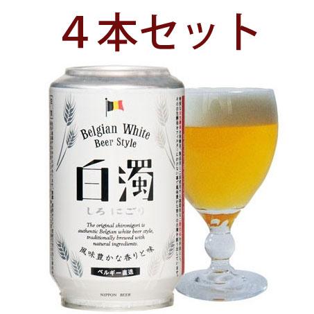 白濁 しろにごり 330ml缶ビール4本 Belgium / ベルギー