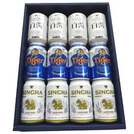 ベルギー・タイ・シンガポール ビール飲み比べ 12本ギフト