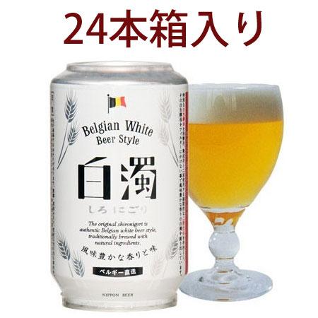 白濁 しろにごり 330ml缶ビール24本1箱 Belgium / ベルギー