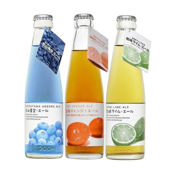 道後エール オレンジ・松山青空・岩城ライムエール3本飲み比べ