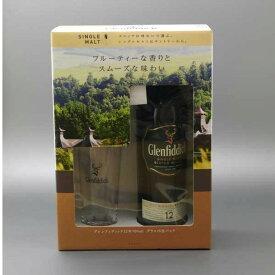【限定ギフト】グレンフィディック 12年 ロゴ入り特製グラス付き 正規品 40度 700ml