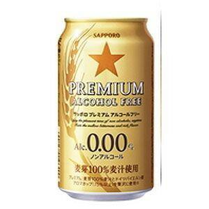 サッポロプレミアムアルコールフリー350ml缶24本1箱