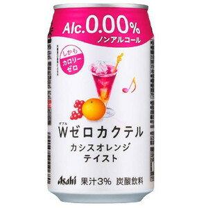 【Wゼロカクテル】カシスオレンジテイスト350ml24本