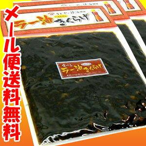 食べる ラー油きくらげ3個 送料込メール便パック【代引き不可商品】