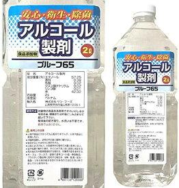 アルコール製剤 プルーフ65 【2000mlx6本】