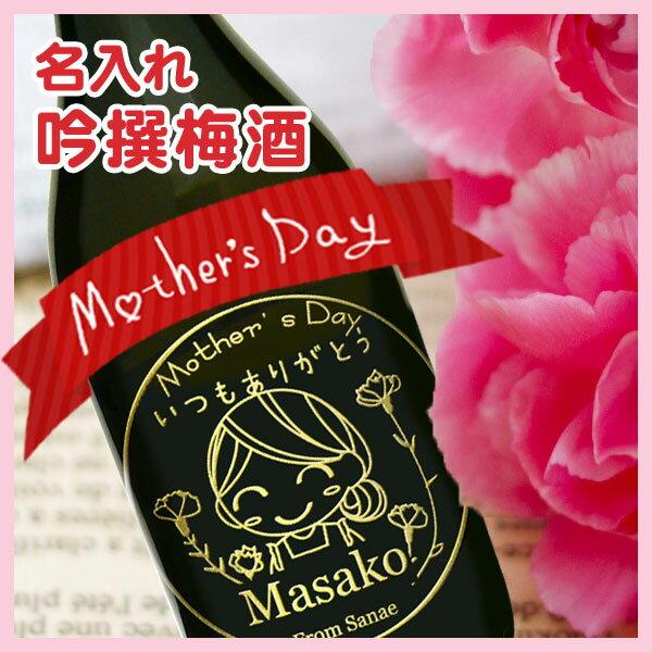 母の日プレゼント 名入れ 吟撰 蔵元の梅酒 720ML