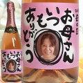 【送料無料】母の日プレゼント写真ラベルイタリアロゼ泡ワイン