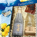 【父の日2017】父の日ギフト 名前入り冷酒グラス&純米大吟醸酒《金賞受賞》セット