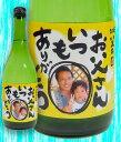 【送料無料】父の日プレゼント【写真ラベル】 『日本酒 雪雀 超辛口 720ml』