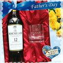 【遅れてごめんね父の日2017】父の日ギフト ウイスキー ザ・マッカラン 12年&名入れロックグラス ギフトセット