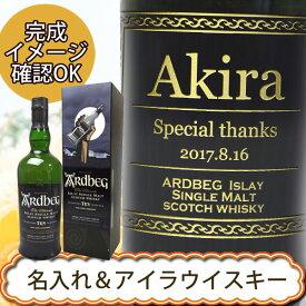 名入れウイスキー アードベッグ 10年700ml正規輸入品