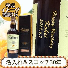 名入れウイスキー バランタイン 30年 700ml 40度 並行輸入品【正面左縦文字】【プレゼント】