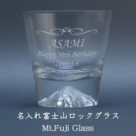 名入れ 富士山ロックグラス 田島硝子 Mt.Fuji Glass