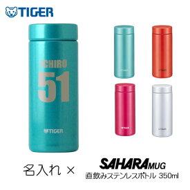 名入れ【タイガー水筒350ml】直飲みステンレスボトル【プレゼント】