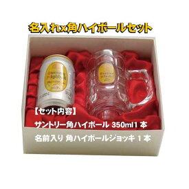【名入れグラス】【角ハイボールジョッキ375ml&角ハイボール350mlセット】 キラめく亀甲柄と鮮やかな黄色いラベル
