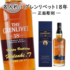 名入れウイスキー ザ・グレンリベット 18年 700ml  正規品【正面彫刻】