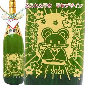 名入れ日本酒 純金箔入 プレゼント 干支 子年デザイン 一升瓶 特別純米酒【プレゼント】