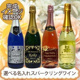 選べる名入れスパークリングワイン