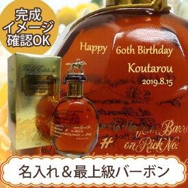 名入れプレゼント バーボンウイスキー  ブラントンゴールド51.5度 750ml【正規輸入品】