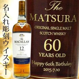 名入れウイスキー ザ・マッカランダブルカスク 12年 700ml【プレゼント】